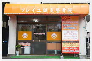 江戸川区のソレイユ鍼灸整骨院